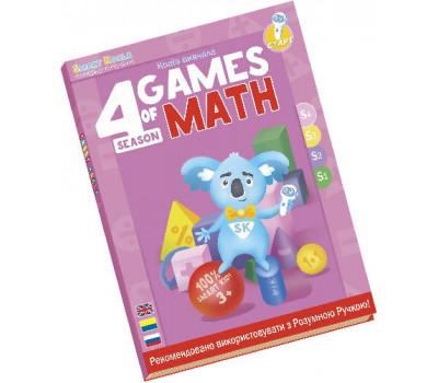 Smart Koala Розумна Книга «Ігри Математики» (Cезон 4)